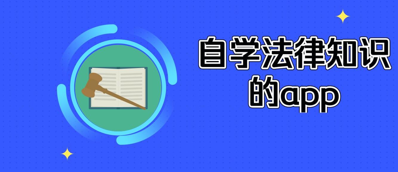 自學法律知識的app
