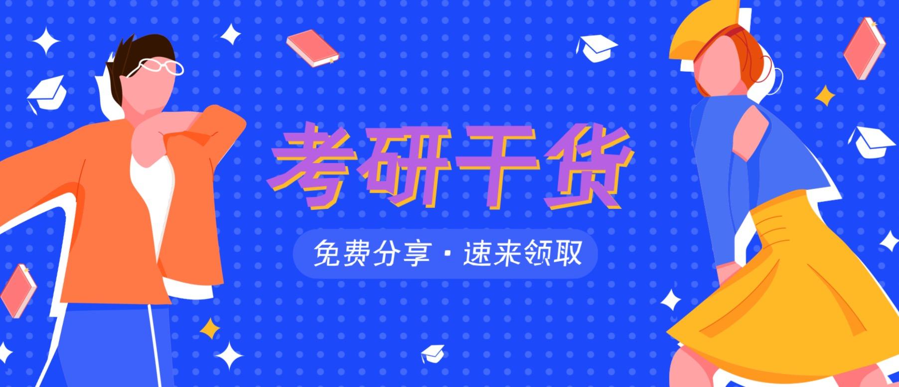 2020考研学习软件推荐