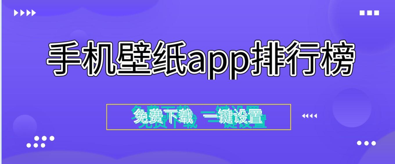 手�C壁�app排行榜