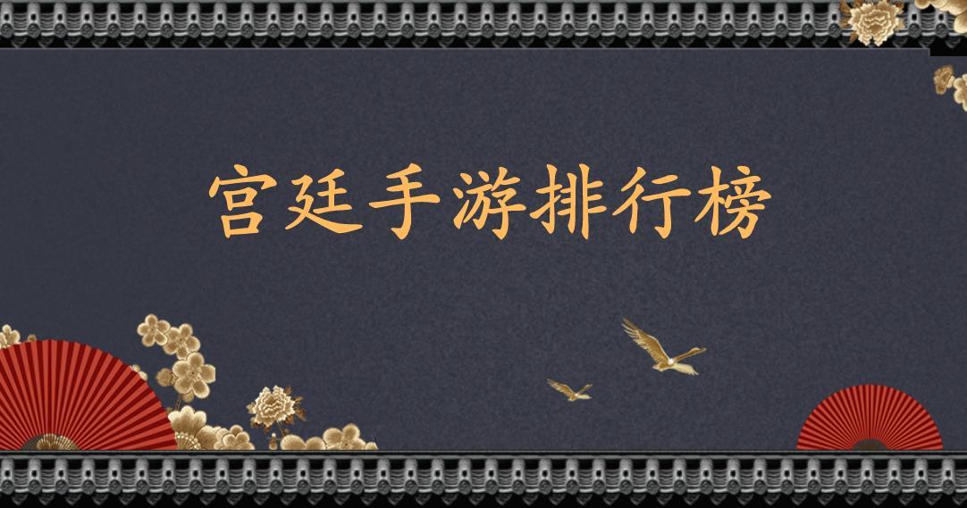 �m廷手游排行榜