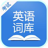 英語考試詞庫