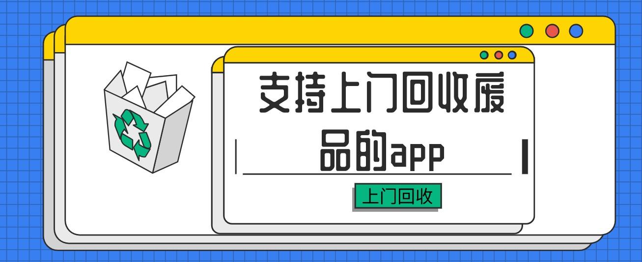上�T�U品回收的app