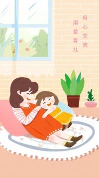 嬰母知圖1