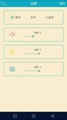 语音识别翻译神器图2