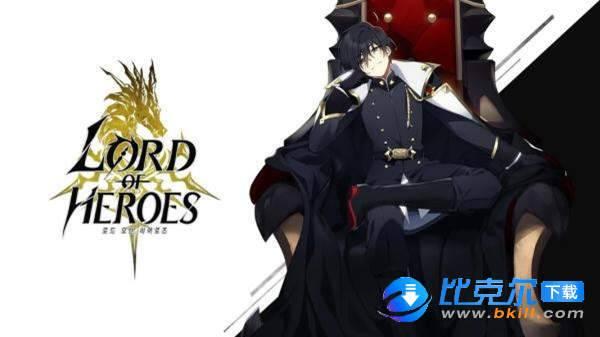 Lord of Heroes图2