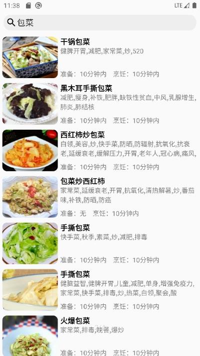 小菜菜譜圖3
