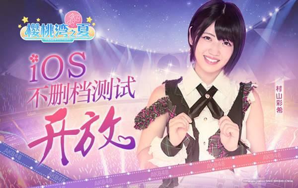 AKB48樱桃湾之夏国际版图5