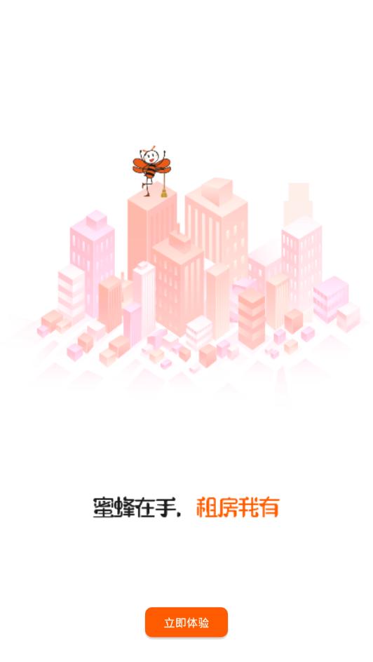 蜜蜂公寓圖4