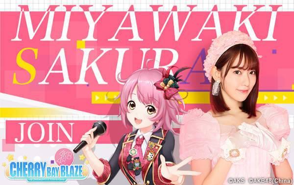 AKB48樱桃湾之夏国际版图1