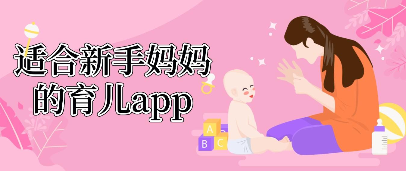 ?適合新手媽媽的育兒app???