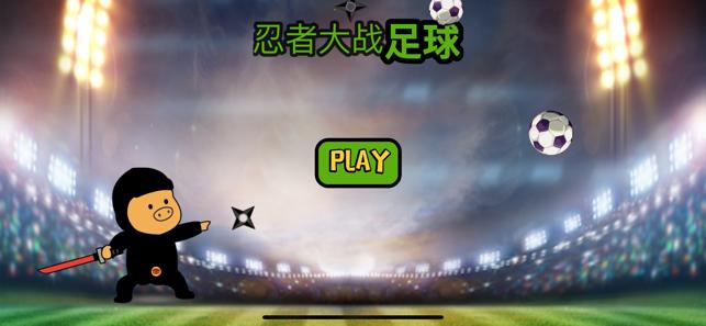忍者大戰足球圖4