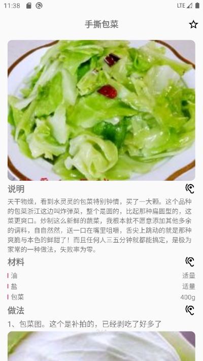 小菜菜譜圖1