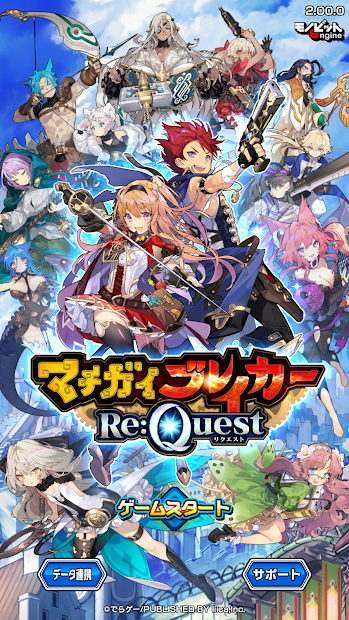 错误BREAKER Re Quest图1