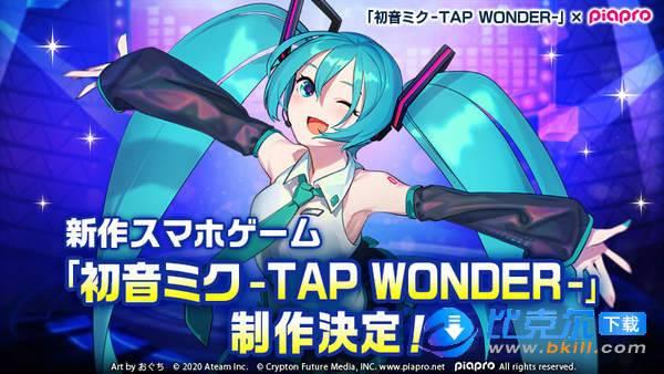 初音未来TAP WONDER图1