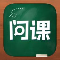 问课教育 v1.3.0