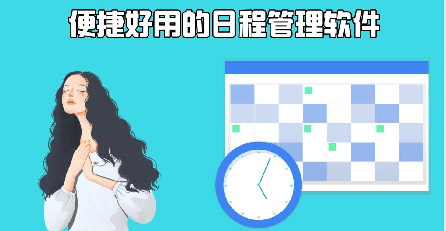 便捷好用的日程管理软件