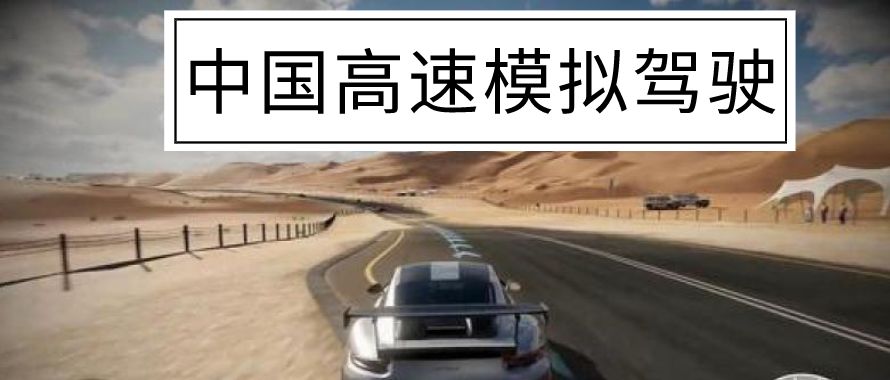 中国高速公路模拟游戏合集