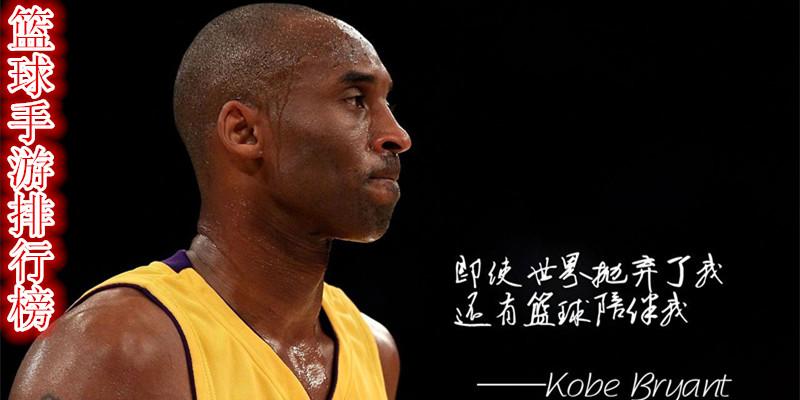 篮球手游排行榜