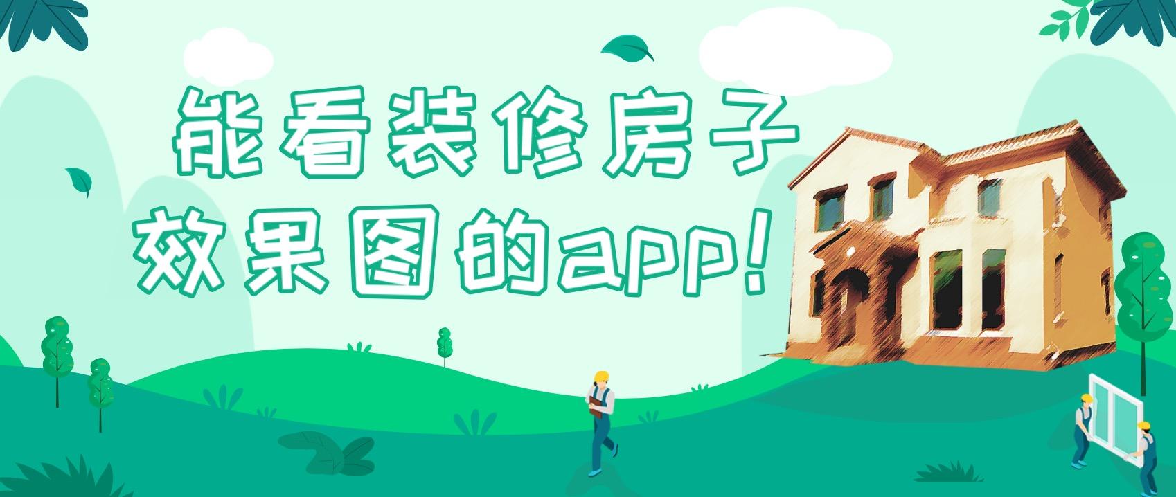 能看装修房子效果图的app