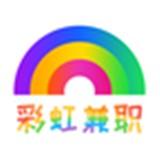 彩虹兼职 v1.0.0