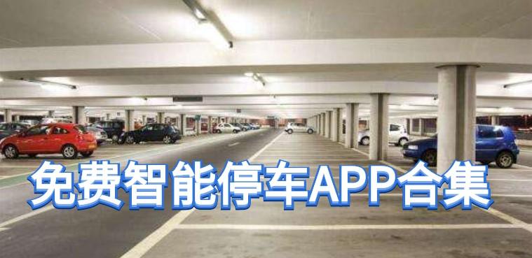 免费智能停车APP合集