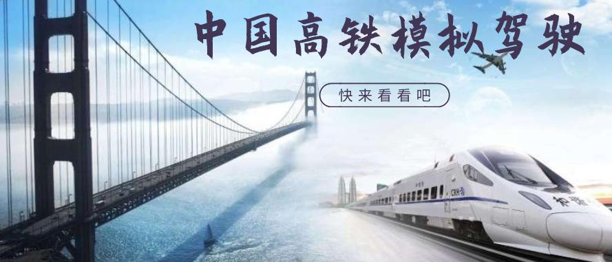 中国高铁模拟驾驶游戏合集