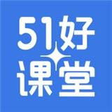 51好课堂 v4.11