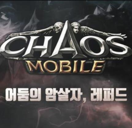 Chaos Mobile