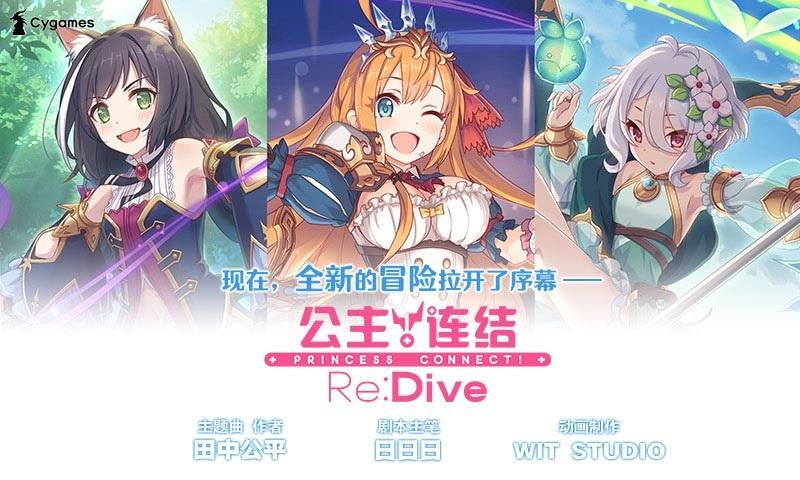 公主连结Re:Dive国服图5