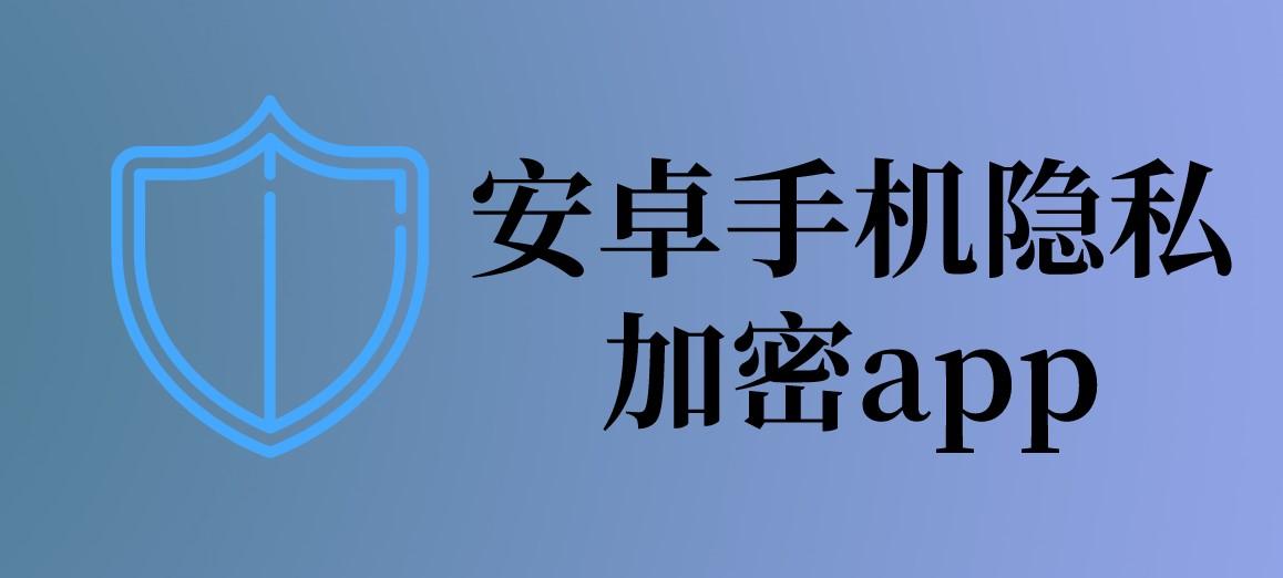 安卓手机隐私加密app