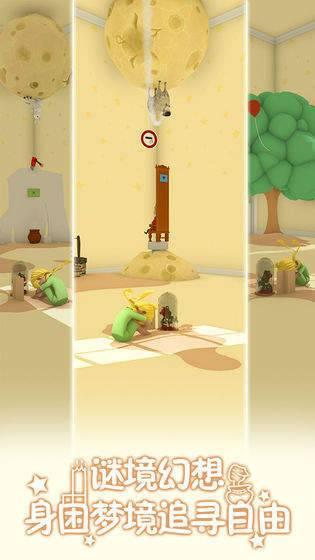 小王子的幻想谜境测试版图3