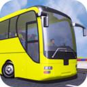 真正巴士模擬器
