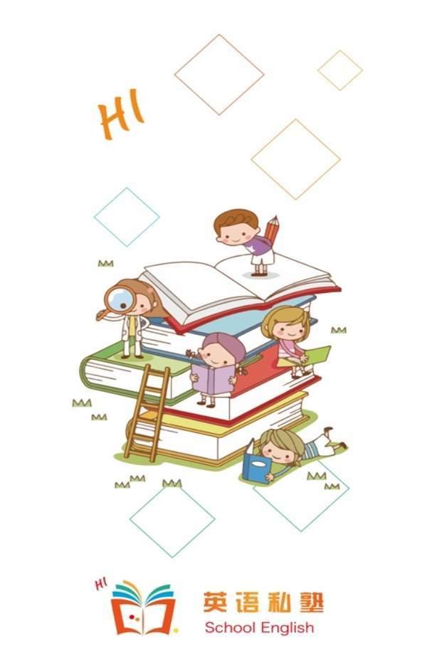 英语私塾图1