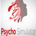 精神病人模拟器