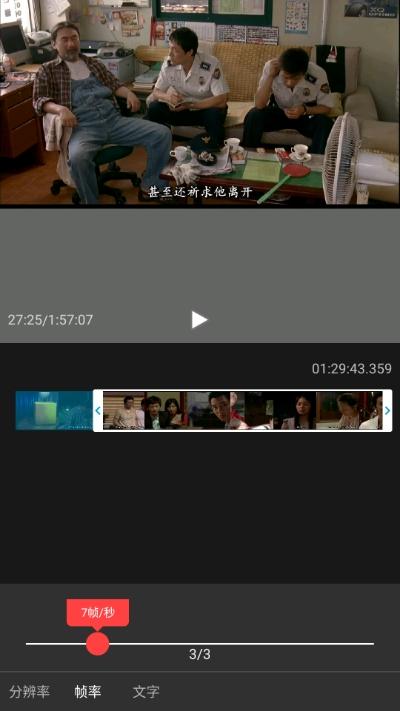 视频转GIF图3