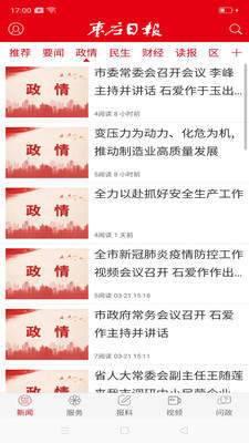 枣庄日报图3