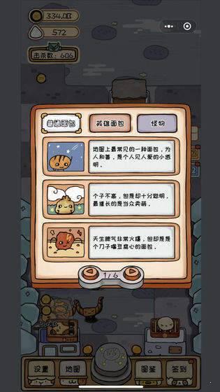 面包英雄图4