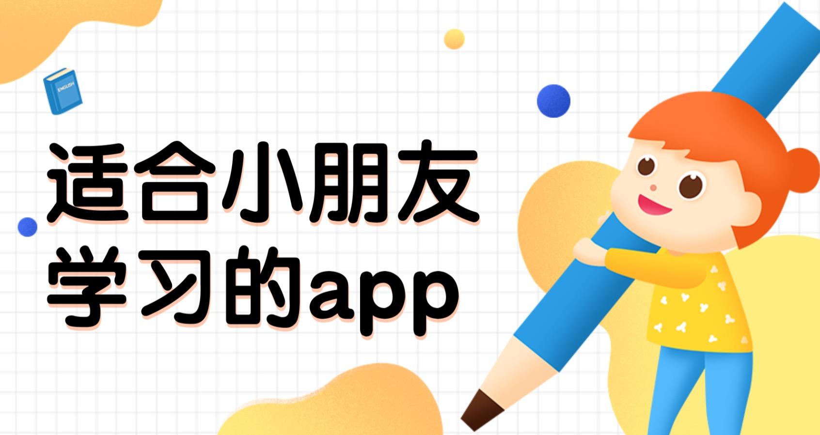 适合小朋友学习的app