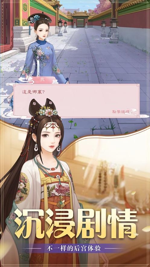 华服恋歌图3