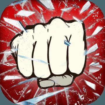 暴力街區之拳王