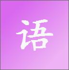 清茶语音包