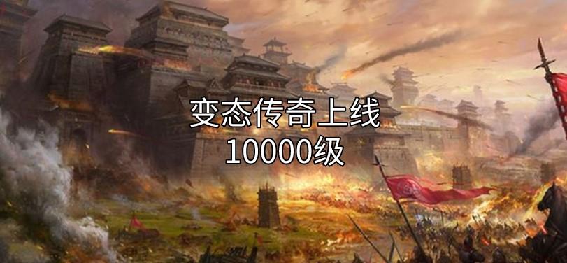 变态传奇上线10000级手游合集