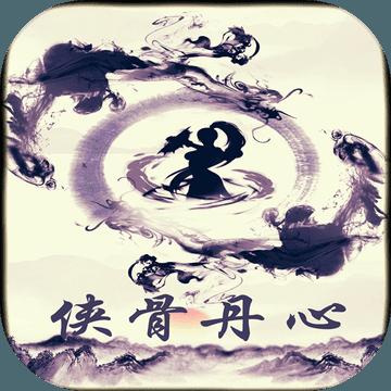 侠骨丹心 v1.0.0