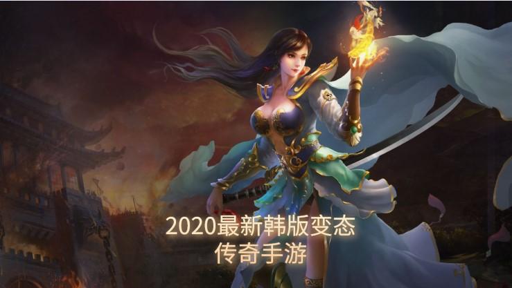 2020最新韩版变态传奇手游合集
