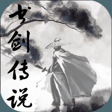 书剑传说 v1.0.0