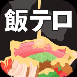 恶魔之锅IOS版 v1.0.0