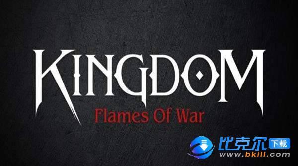 Kingdom Flames of War图2