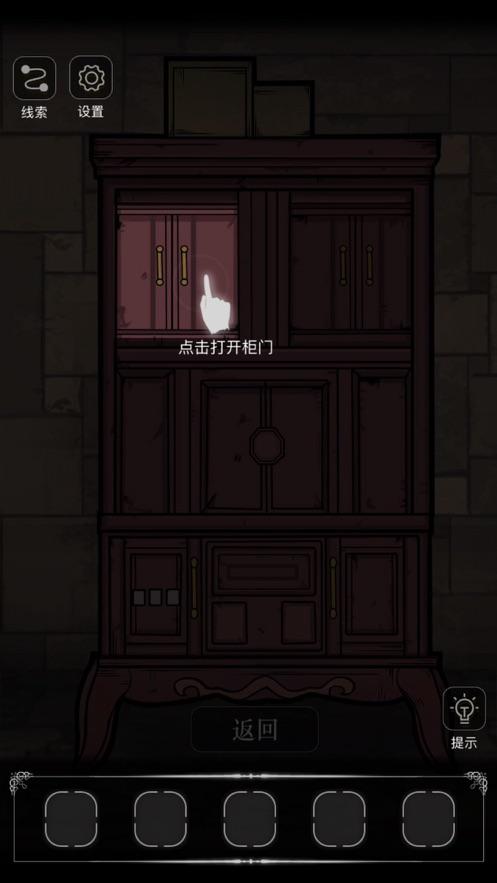 密室侦探图1