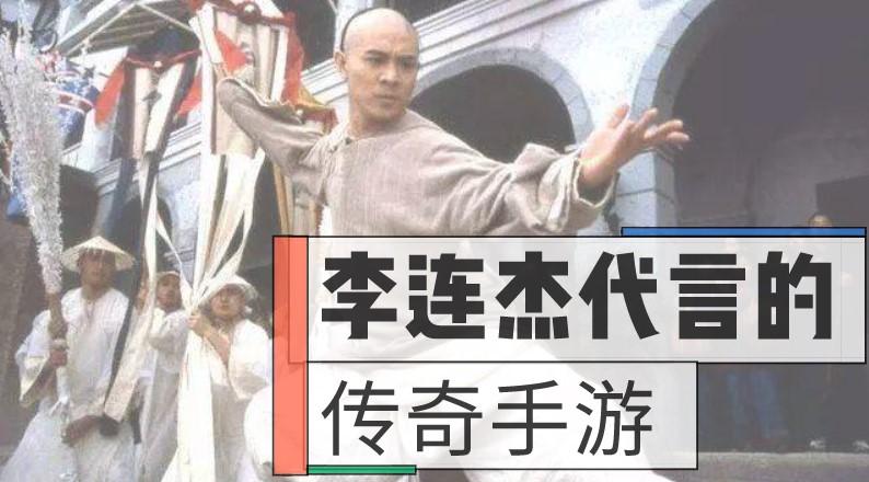 李连杰代言的传奇手游
