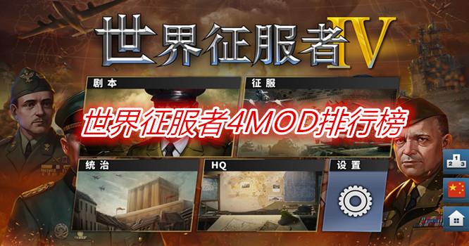 世界征服者4MOD排行榜